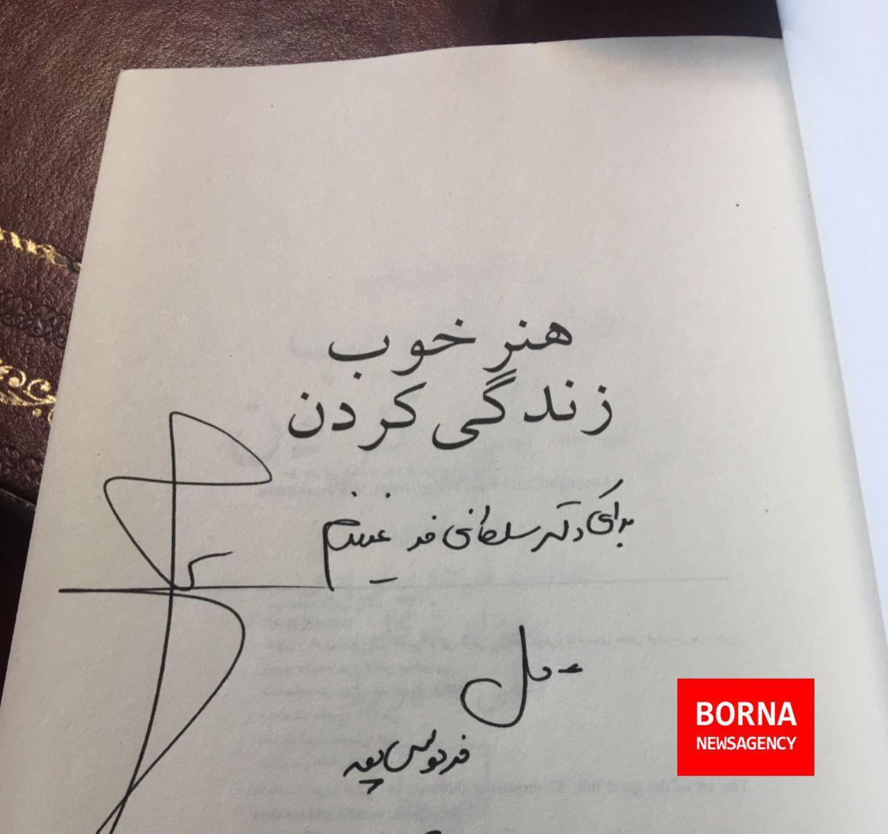 هدیه عادل فردوسی پور به وزیر ورزش