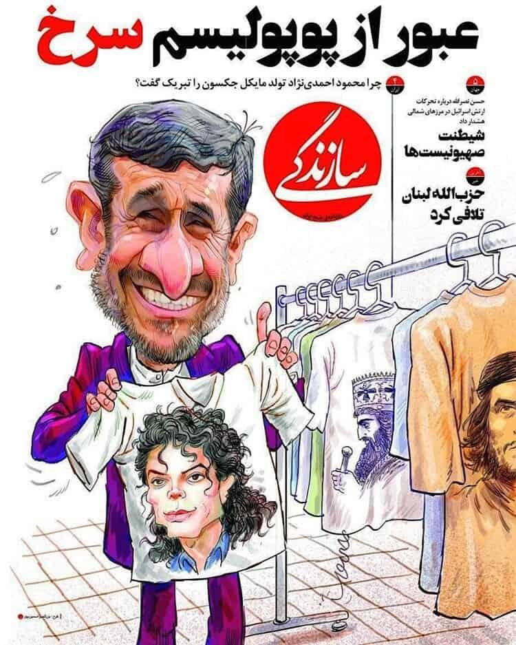 تبریک تولد احمدی نژاد به مایکل جکسون