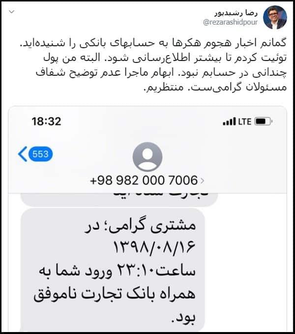 حمله هکرها به حساب مجری تلویزیون