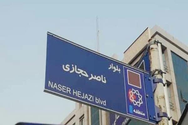 بلوار ناصرحجازی