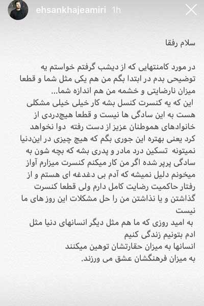 جوابیه احسان خواجه امیری درمورد برگزاری کنسرت