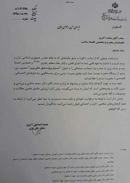 محمداسماعیل اکبری مشاور عالی وزیر بهداشت، پسرش را به عنوان دستیار خود انتخاب کرد.