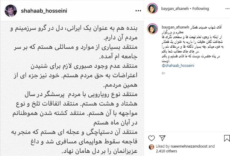 حمایت افسانه بایگان از شهاب حسینی