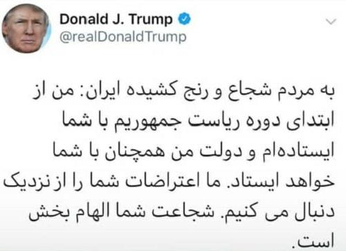 توئیت ترامپ به زبان فارسی