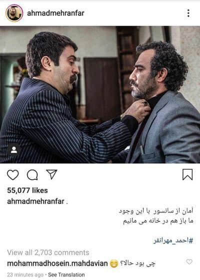 احمد مهرانفر در سریال پایتخت 6