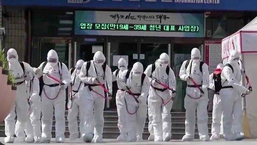 کره جنوبی مبارزه با کرونا