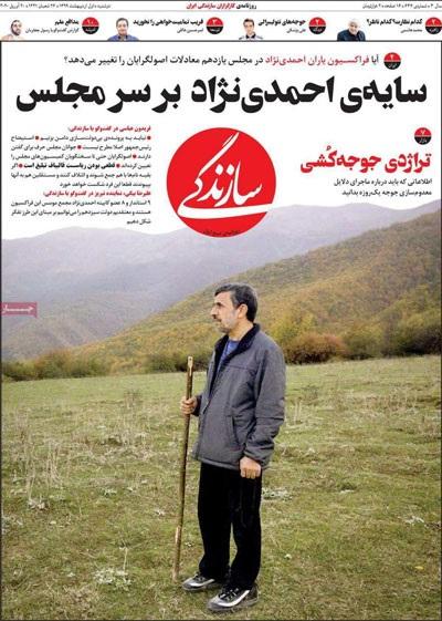 احمدی نژآد در روزنامه سازندگی