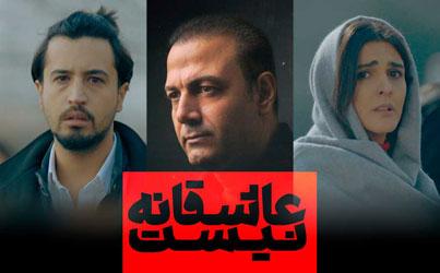 موزیک ویدیو عاشقانه نیست از علیرضا قربانی با بازی مهرداد صدیقیان