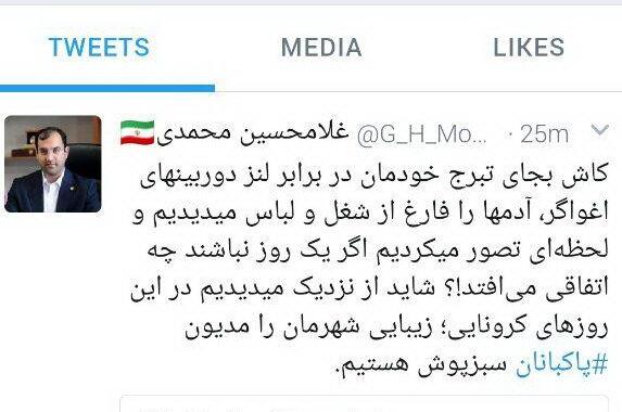 رئیس مرکز ارتباطات شهرداری تهران و سحر قریشی