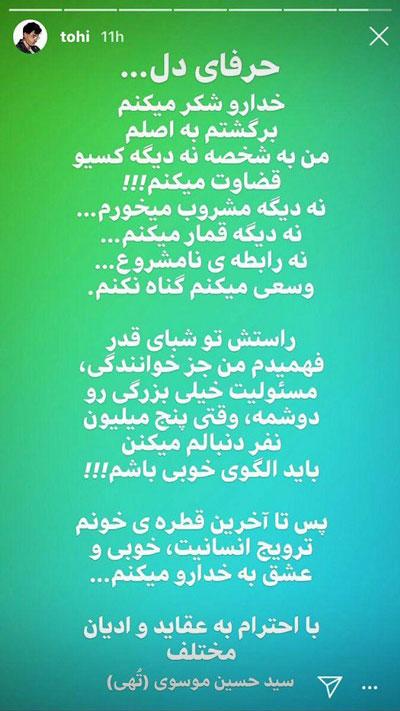 حسین تهی