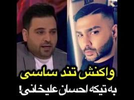 درگیری ساسی مانکن و احسان علیخانی