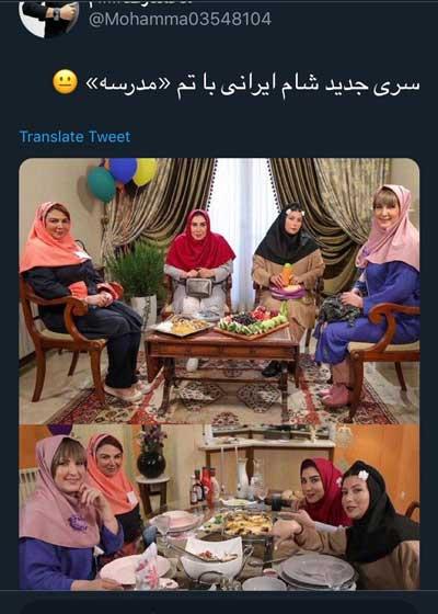 حواشی شام ایرانی