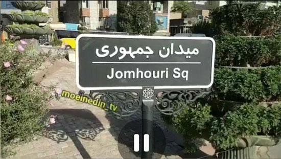 حذف اسلامی از میدان جمهوری