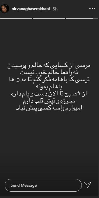 قمه کشی و سرقت گوشی دختر مهراب قاسمخانی