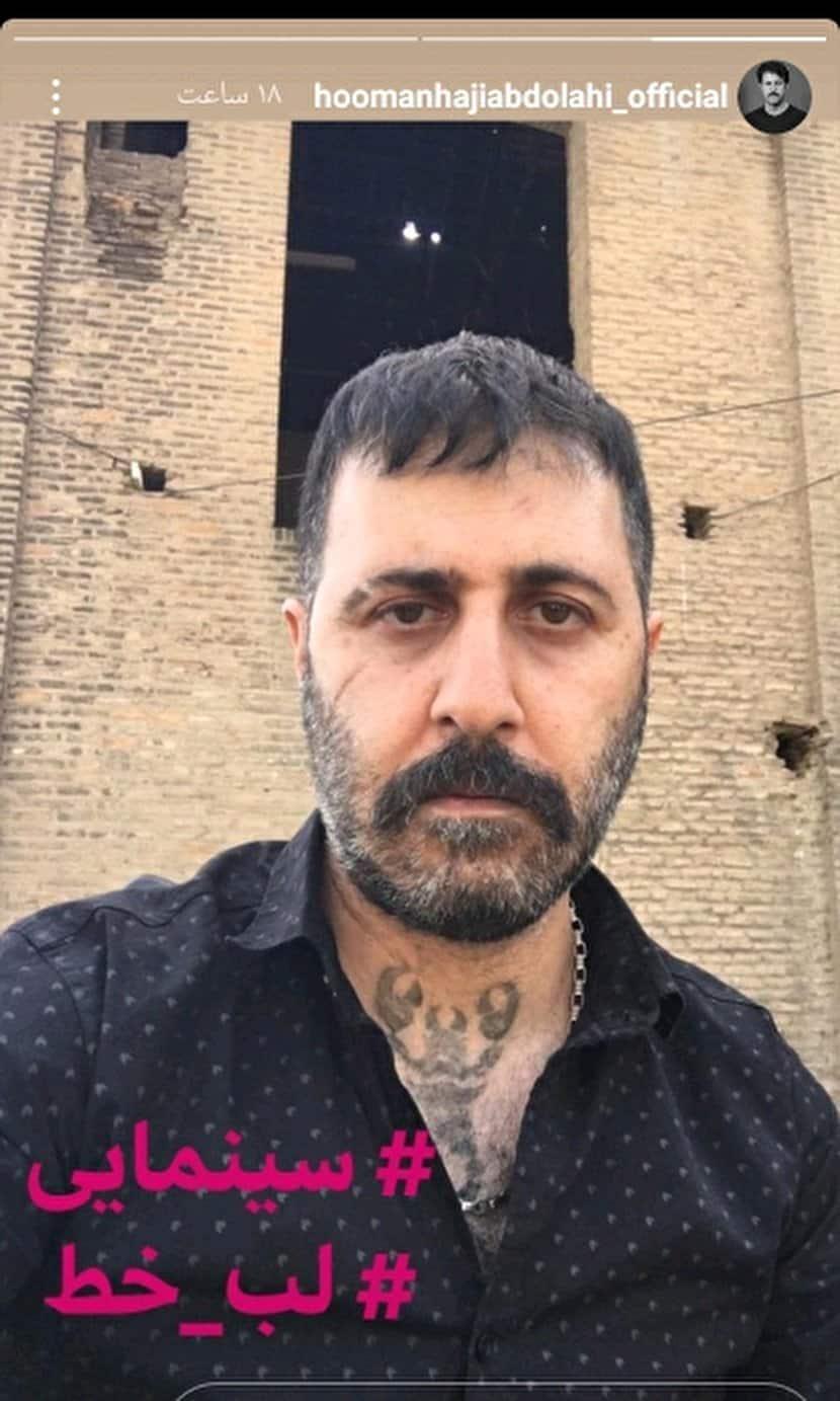 هومن حاج عبداللهی در لبه خط