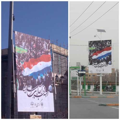 بنر شهرداری مشهد برای دهه فجر