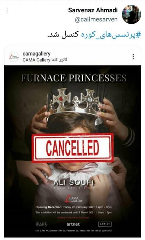 نمایشگاه عکس پرنسس های کوره کنسل شد