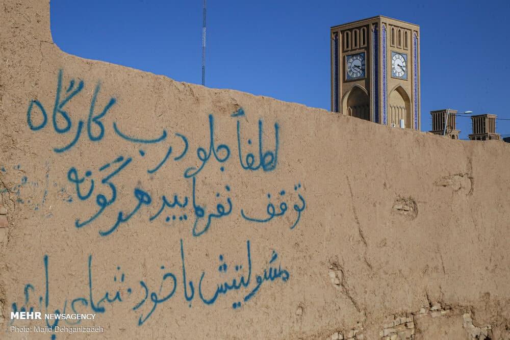 یزد شهر خشتی جهان
