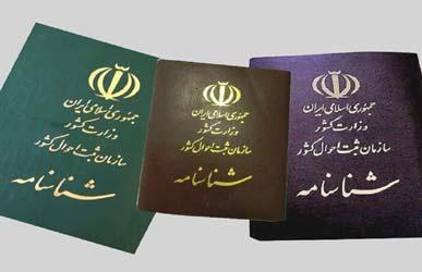 اسم ایرانی