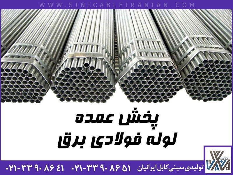 شرکت سینی و نردبان کابل ایرانیان