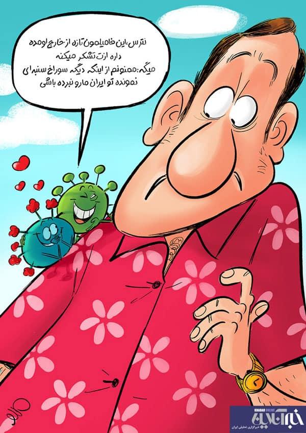 کاریکاتور کرونای انگلیسی