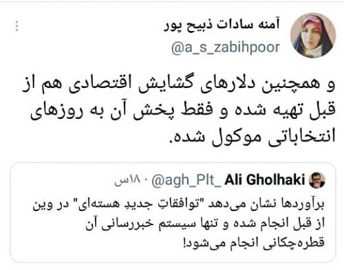 تویت آمنه ذبیح پور