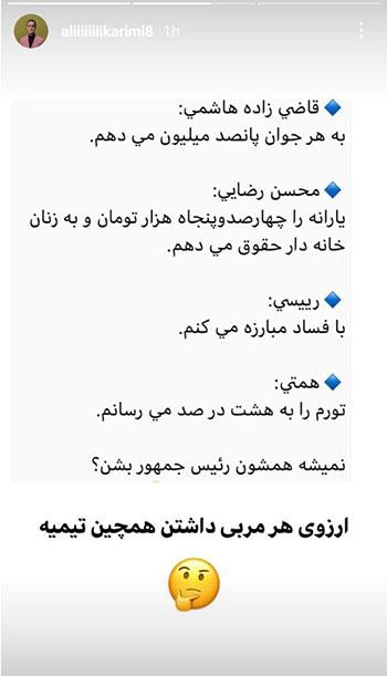 کنایه علی کریمی به وعدههای انتخاباتی
