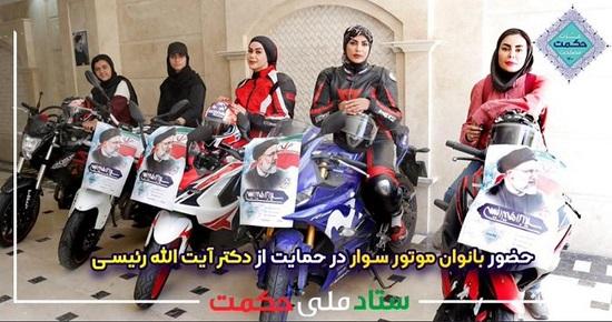 دختران موتورسوار
