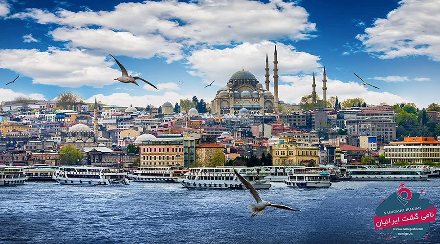 رزرو تور استانبول لحظه آخری
