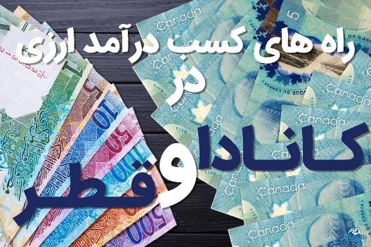 کسب درآمد ارزی در قطر و کانادا