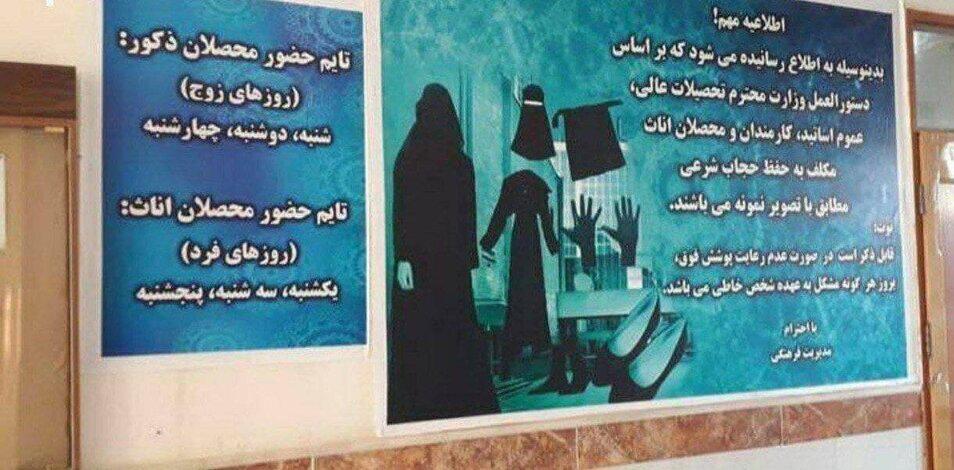 حجاب دانشجویان افغان