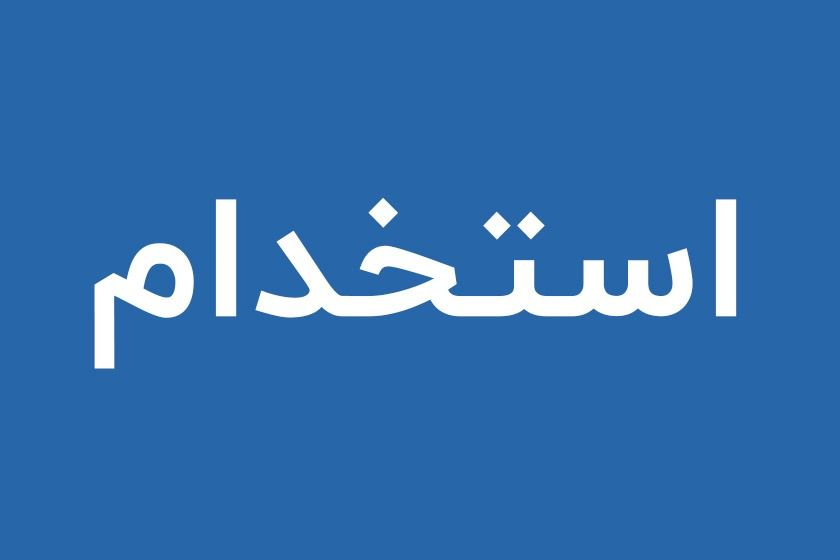 فرصت های شغلی بازار کار در ایران تلنت