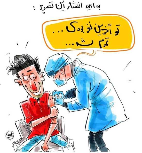 کارتون شهاب جعفرنژاد
