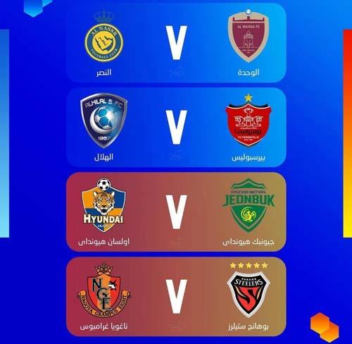 لیگ قهرمانان آسیا پرسپولیس الهلال