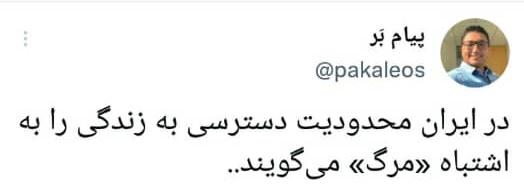 توئیت