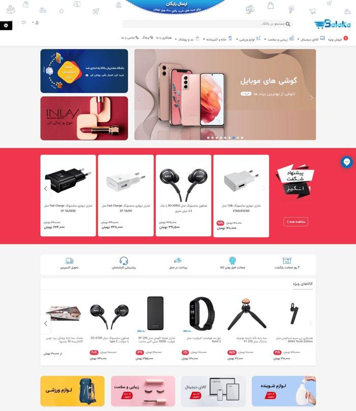 فروشگاه اینترنتی کالای دیجیتال بالاکا