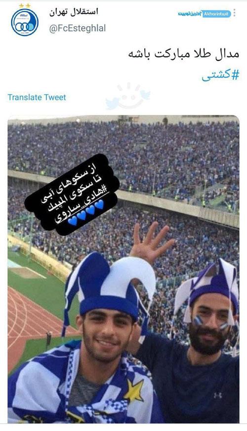 توئیت باشگاه استقلال