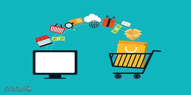 ساخت فروشگاه اینترنتی