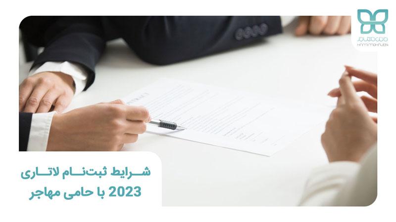 شرایط ثبت نام لاتاری 2023 با حامی مهاجر