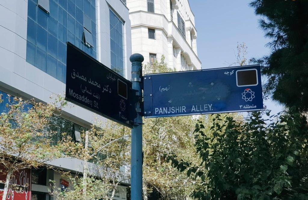 خیابان پنجشیر