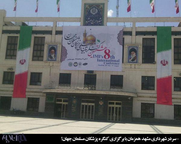 شهرداری مشهد