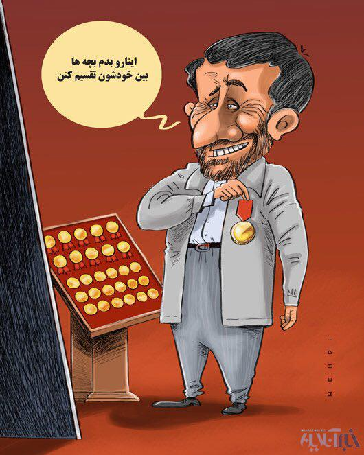 نشان احمدی نژاد