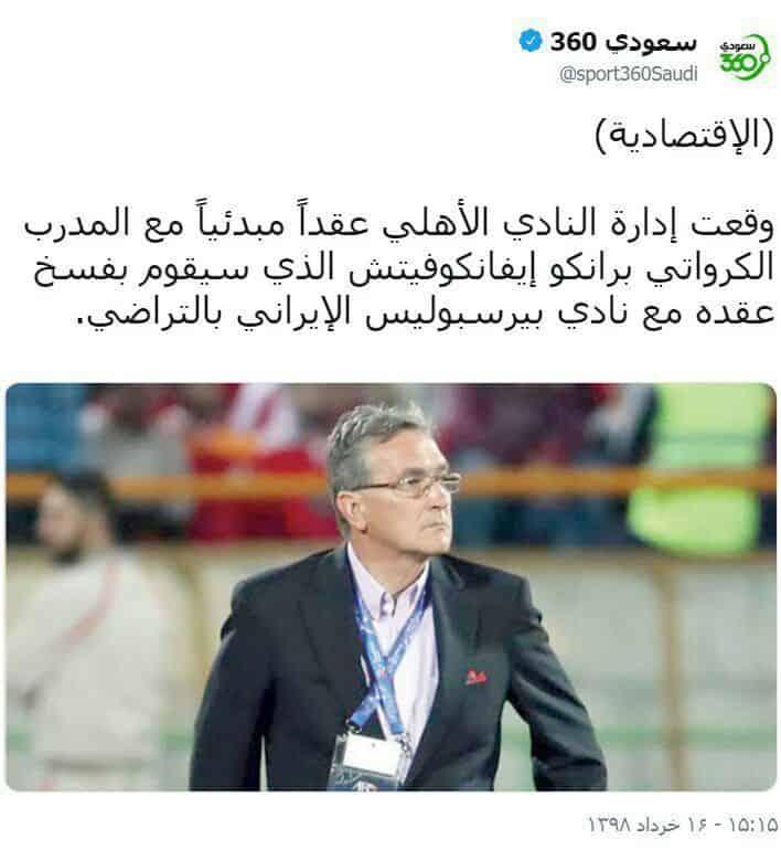 قرارداد برانکو با الاهلی عربستان