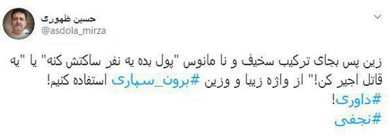 عبدالرضا داوری مشاور احمدی نژاد