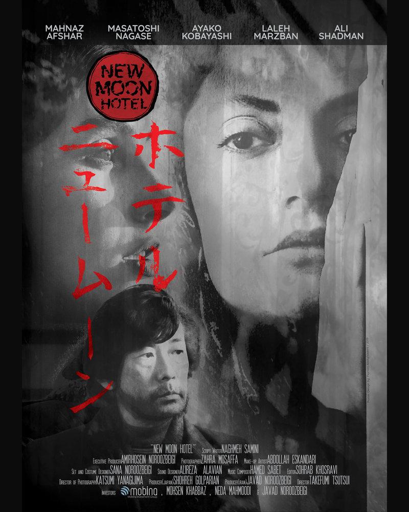 فیلم ایرانی ژاپنی مهمانخانه ماه نو