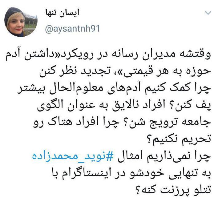 نوید محمدزاده و عکاس ایسنا