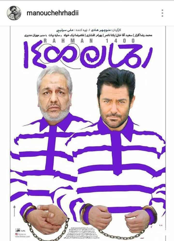 پوستر فیلم رحمان 1400